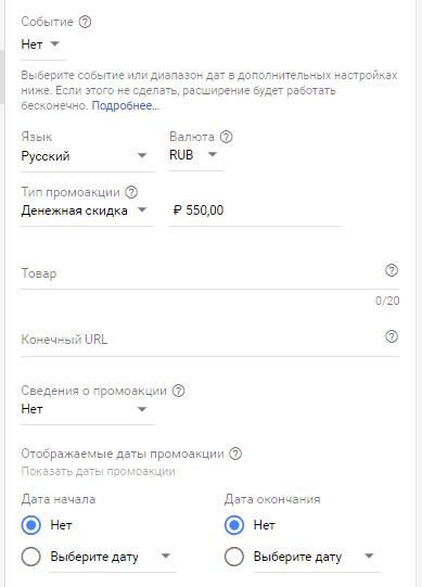 Промоакция в объявлении Adwords