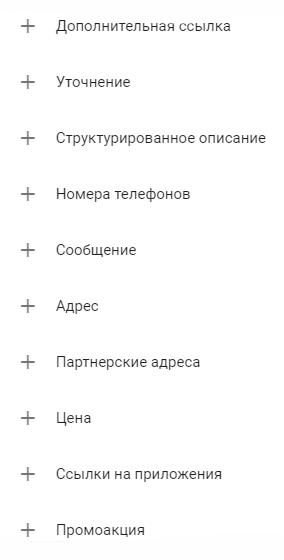 Настраиваемые расширения Adwords