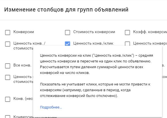 eCPC в Adwords