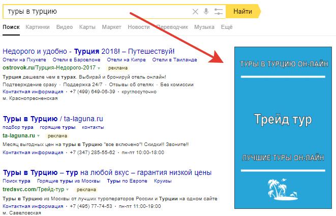 Баннер в Яндекс Директ