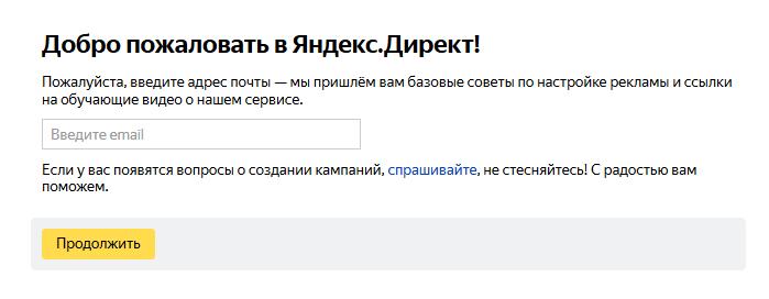 Где Яндекс Директ
