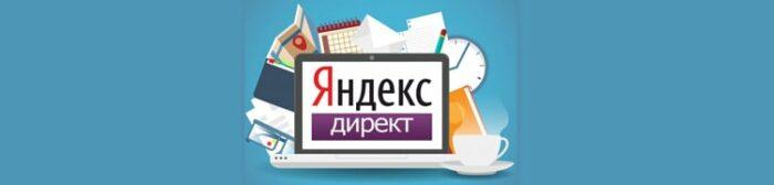 Где Яндекс Директ находится