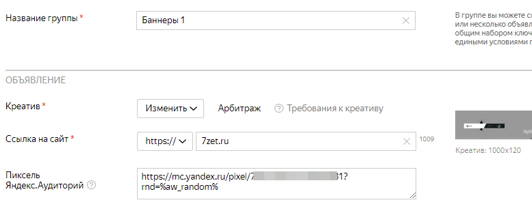 Установка пикселя Яндекс