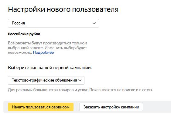 Начало работы в Яндекс Директ