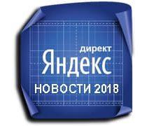 Нововведения Яндекс Директ 2018