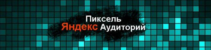 Яндекс пиксель
