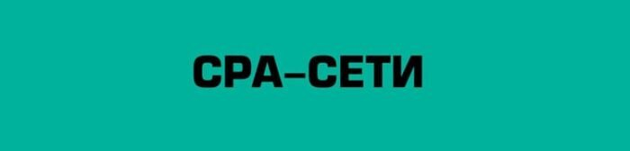 CPA сети для новичков