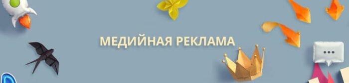Медийный баннер Яндекс