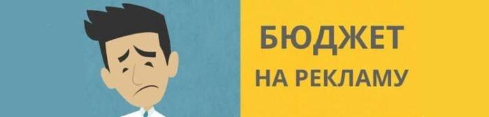 Расчет рекламного бюджета Яндекс