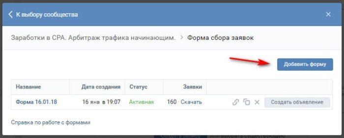 Новая лид форма ВКонтакте