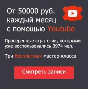 50000 руб. на youtube