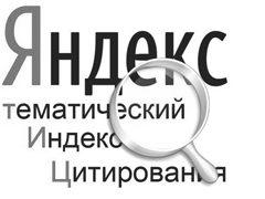 Яндекс отменил ТИЦ