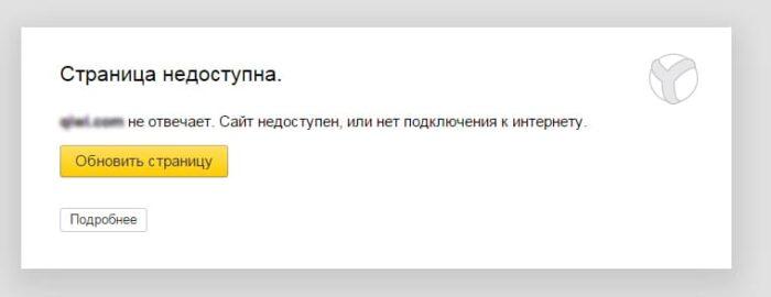 Ненадежный веб-хостинг