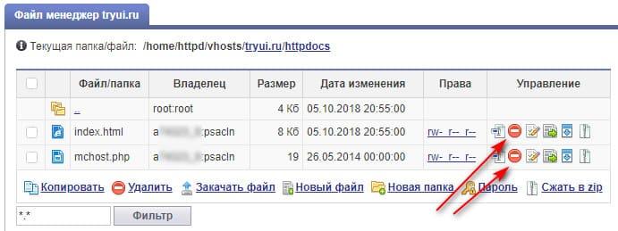 На хостинге не удаляется папка требования modx к хостингу