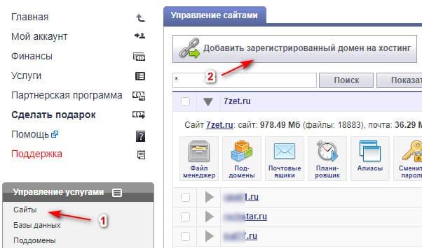 Перенос зарегистрированного домена