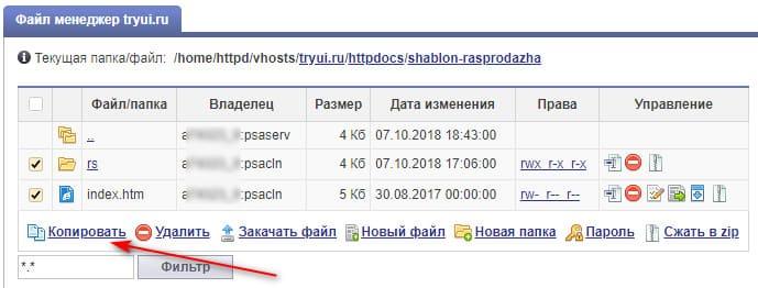 Копируем файлы сайта