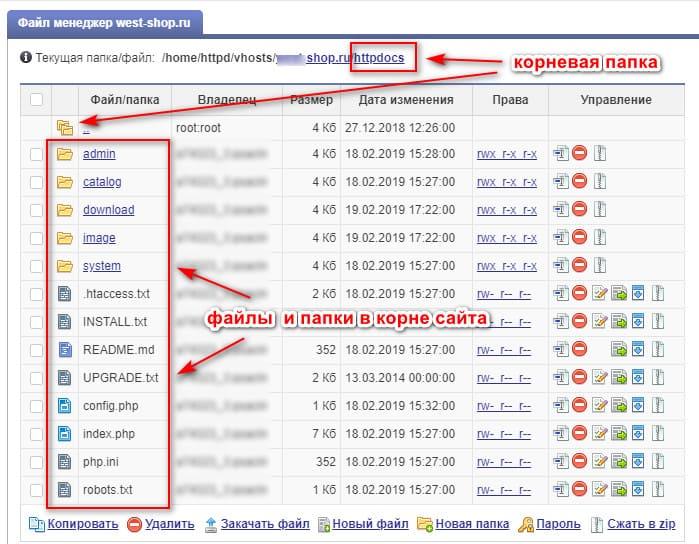 Пример файлов в корне сайта