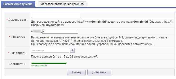 ftp пароль и логин