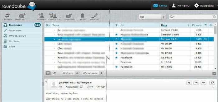 Интерфейс почты на сайте