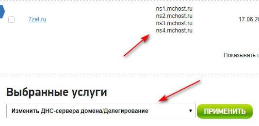 Замена dns домена