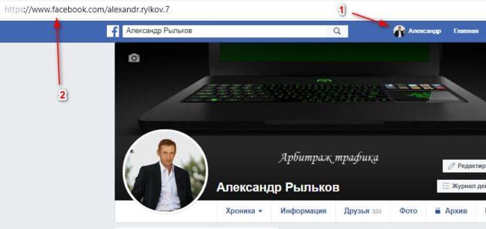 Адрес своей страницы Facebook