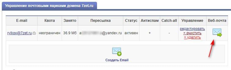 Почтовые ящики на домене