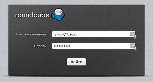 Как зайти на почту сайта