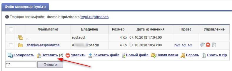 Как залить одностраничник на хостинг перенос сайта на drupal на другой хостинг