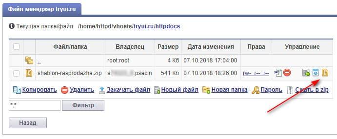 Распаковать файлы на хостинге бесплатный хостинг линукс