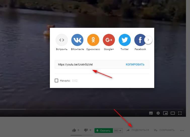 Адрес видеоролика Youtube