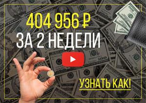 Как заработать 400000 за недели