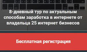 Актуальные заработки онлайн