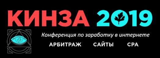 Конференция по заработку в интернете