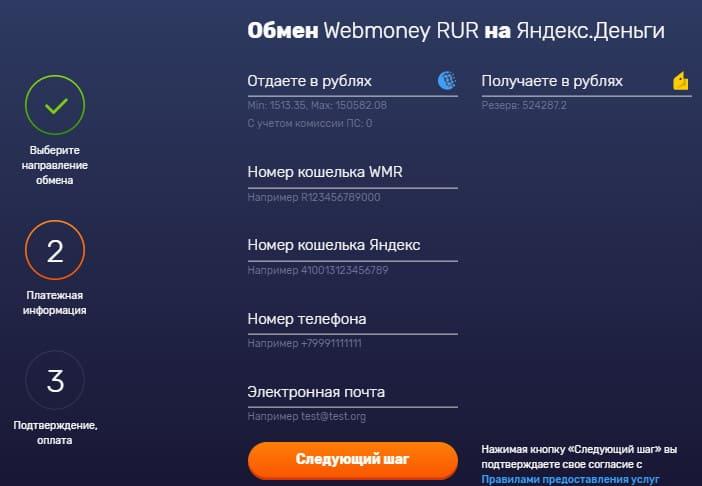 Где обменять онлайн деньги