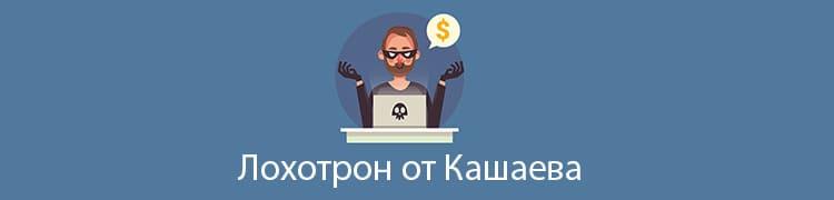 Отзыв на тренинг по заработку Руслана Кашаева