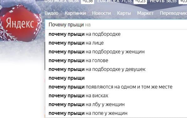 Информационные запросы на поиске Яндекс