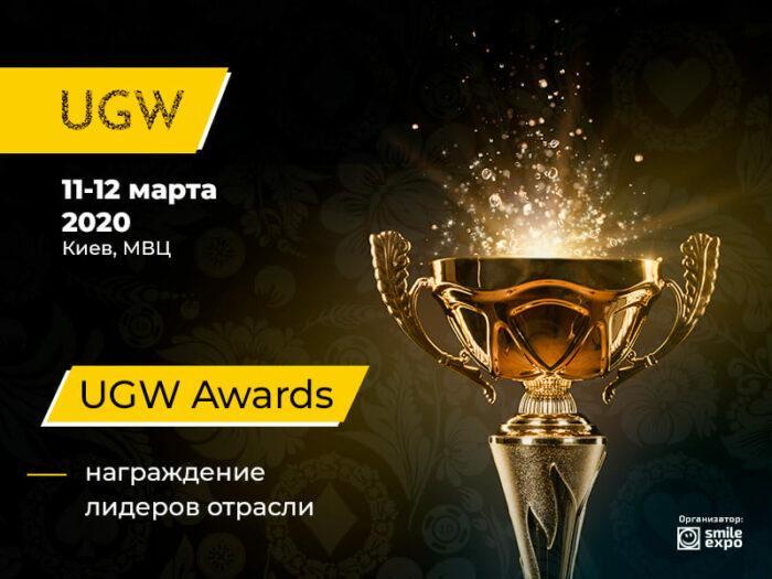 Выставка по игорному бизнесу в Киеве