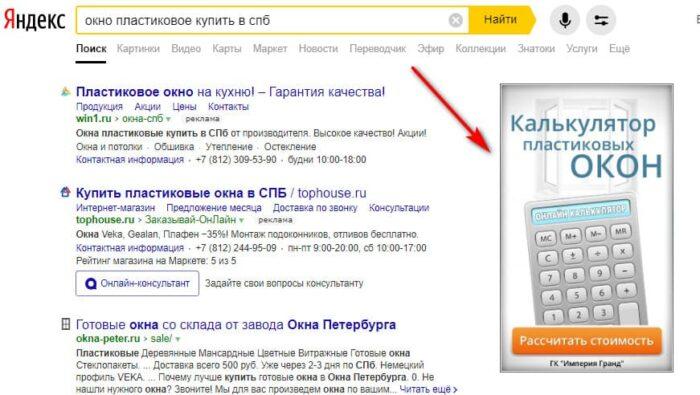 Формат баннерной рекламы на поиске Яндекс