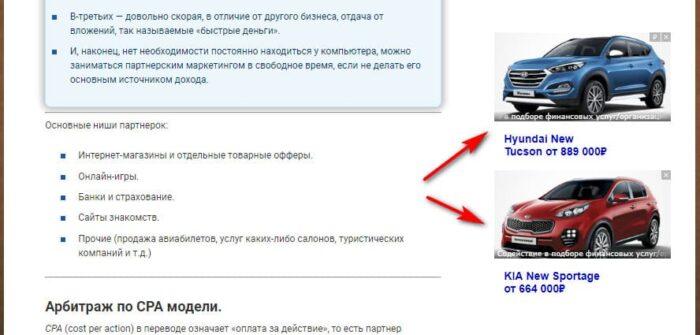 Формат медийной рекламы Директ