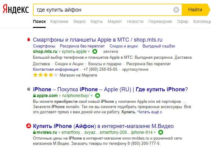 Формат рекламы на поиске Яндекса