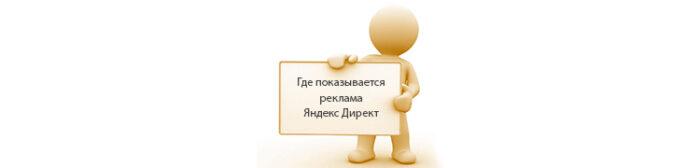 Места показа объявлений Яндекс Директ