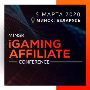Конференция по гемблингу в Минске