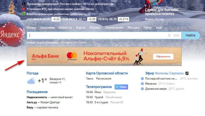 Место показа рекламы на главной странице