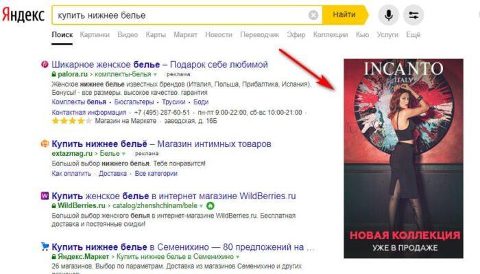 Показы баннерной рекламы на поиске Яндекса