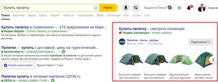 Где показываются Яндекс Коллекции