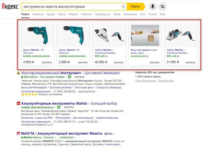 Показы карточек товара на поиске Яндекса