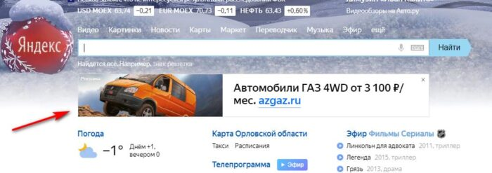 Премиум-баннер на странице Яндекса