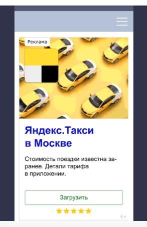 Показ рекламы Директ на мобильных устройствах