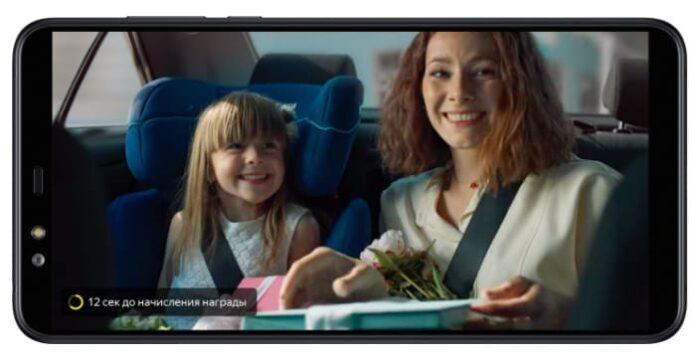 Реклама с вознаграждением за просмотр
