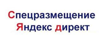 Что такое премиум показы Яндекс Директ